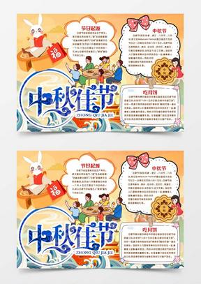 八月十五中秋佳节快乐习俗小报手抄报国产成人夜色高潮福利影视