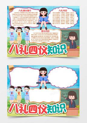 八礼四仪文明礼仪小报手抄报word模版