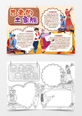 土家族民俗小报手抄报word模版