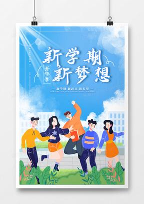 创意新学期新梦想开学季宣传海报