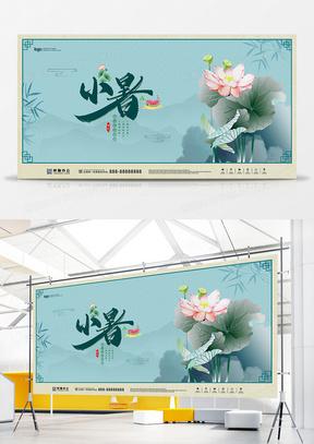 中国风小暑二十四节气宣传展板