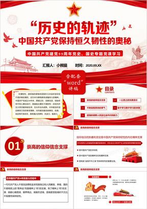2020建党99周年中国共产党保持恒久韧性的奥秘PPT模板