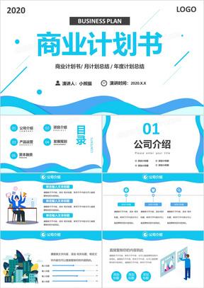2020 蓝色商业商业项目计划书PPT模板