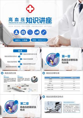 高血压知识讲座医疗培训课件PPT模板