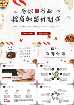 中国风餐饮行业招商加盟计划书PPT模板