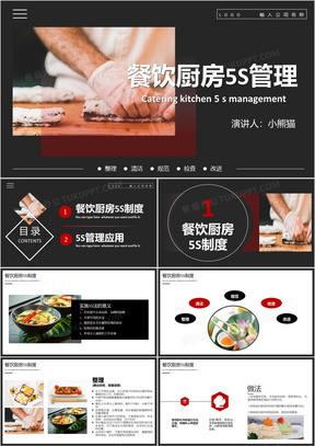 黑色餐饮厨房5s管理清洁规范检查改进通用PPT模板