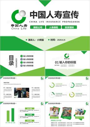 简约商务中国人寿宣传主题通用PPT模板