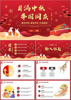 红色大气月满中秋迎国庆双节同庆PPT模板
