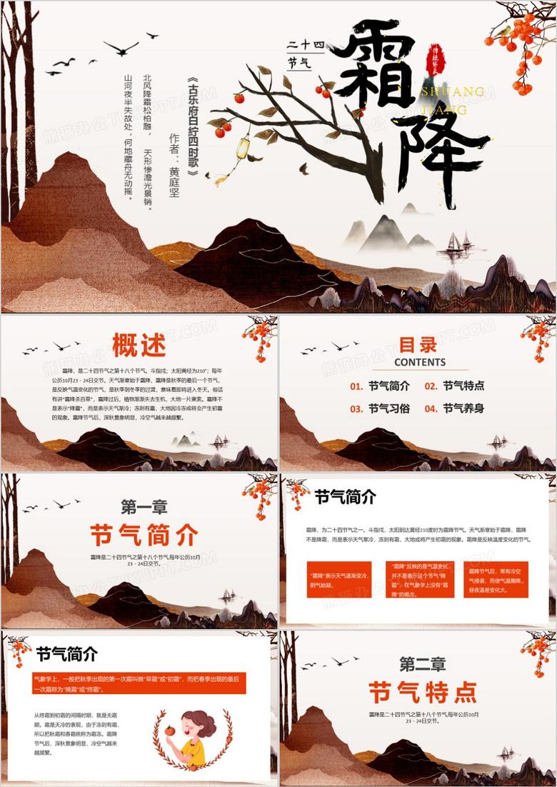 水墨中国风传统二十四节气霜降节气介绍PPT模板