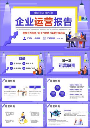 创意扁平化运营报告推广宣传策划计划通用PPT模板