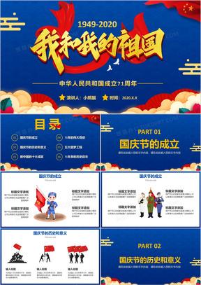 大气蓝色中国风迎国庆我和我的祖国PPT模板