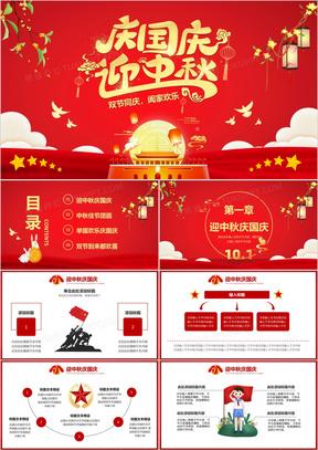 红色中国风庆国庆迎中秋节日PPT模板