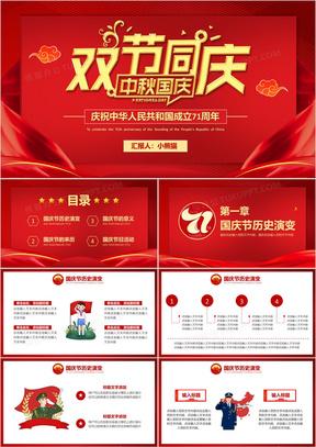 红色大气双节同庆中秋国庆PPT模板