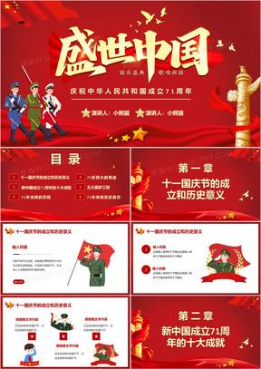 红色大气盛世中国国庆迎中秋PPT模板