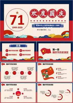 红色中国风喜迎国庆双节同庆活动策划PPT模板