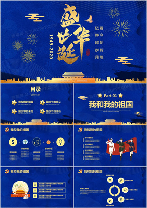 蓝色质感国庆祖国周年盛世华诞71周年PPT模板