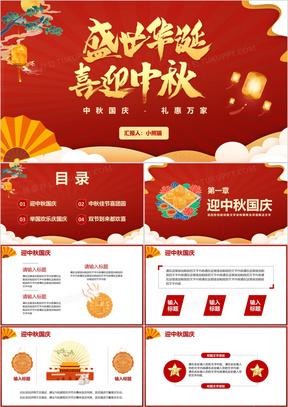 红色中国风盛世华诞喜迎中秋传统节日PPT模板