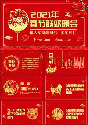 红色国风喜庆2021年春节联欢晚会活动策划PPT模板