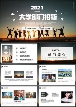 2021简约青春大学部门社团招新PPT模板