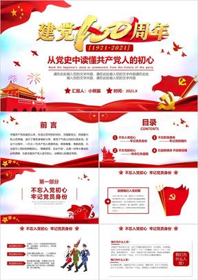 2021从党史中读懂共产党人的初心建党100周年PPT模板