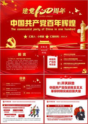 2021红色党建中国共产党百年辉煌宣传教育PPT模板