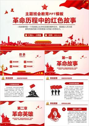 红色党政风革命历程中的红色故事教育PPT模板