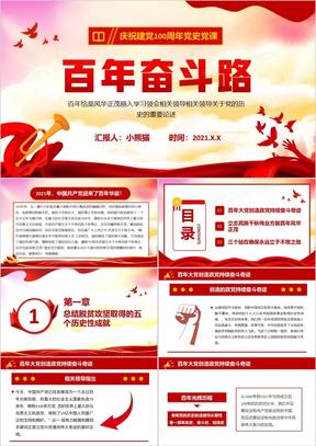 红色党建风百年奋斗路党史教育专题党课动态PPT模板