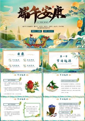 绿色国潮风中国传统传统节日端午节起源介绍PPT模板