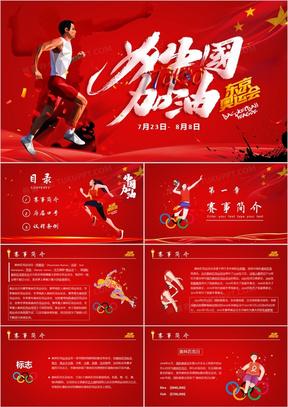 红色卡通风东京奥运会为中国加油宣传PPT模板