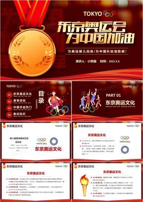 插画风东京奥运会为中国加油会宣传介绍PPT模板
