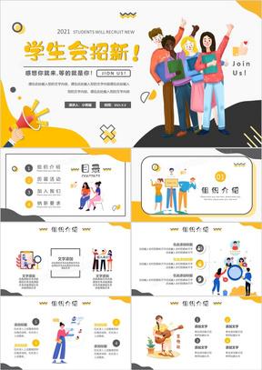 黄色简约风大学生新生招新宣传介绍PPT模板
