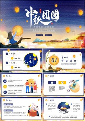 中国风中秋佳节传统节日介绍PPT模板