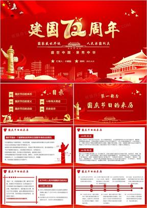 红色党建国庆盛世中国锦绣中华72周年纪念PPT模板
