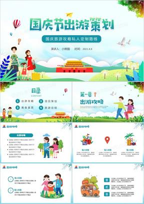 绿色卡通国庆节出游活动策划通用PPT模板