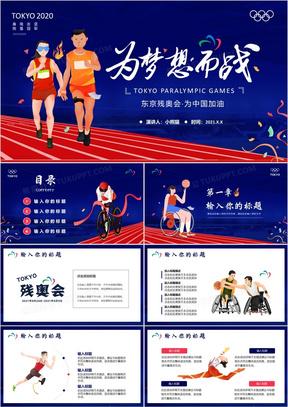 蓝色卡通东京残奥会宣传介绍动态PPT模板