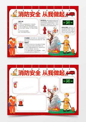 红色简约消防安全从我做起认识消防器材卡通消防知识宣传手抄报小报线稿word模版