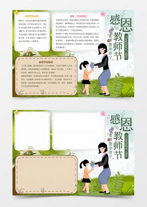 绿色卡通感恩教师节教师节小报国产成人夜色高潮福利影视