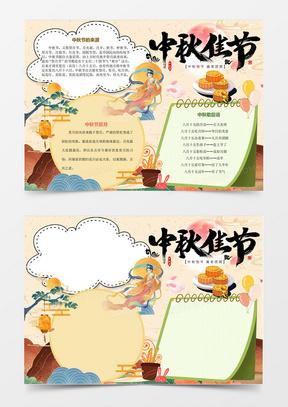 卡通唯美可爱中秋中秋佳节节国庆节小报国产成人夜色高潮福利影视