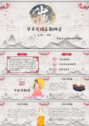 中秋节介绍主题班会PPT模板