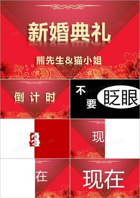喜庆中国风抖音快闪婚礼开场甜蜜爱情表白PPT模板