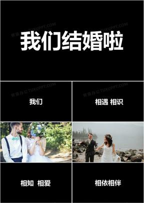 酷炫时尚抖音婚礼开场表白求婚示爱快闪PPT模板