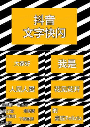 酷炫时尚黑黄镂空文字自我介绍抖音快闪PPT模板