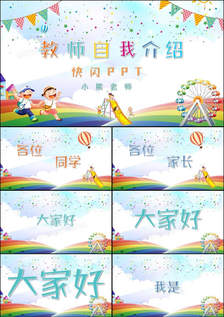 新学期小学幼儿园老师家长会自我介绍抖音快闪PPT模板下载 62页 卡通熊猫办公