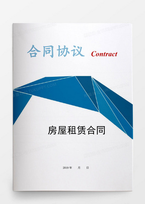 合同协议房屋租赁合同