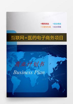 互联网 医药电子商务项目商业计划书