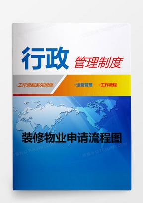 行政管理制度装修物业申请流程图