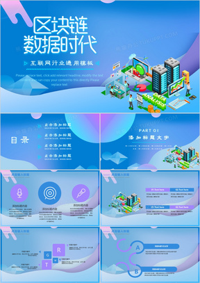 蓝色科技风科技行业通用PPT模板