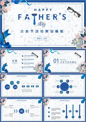 创意父亲节活动策划PPT模板