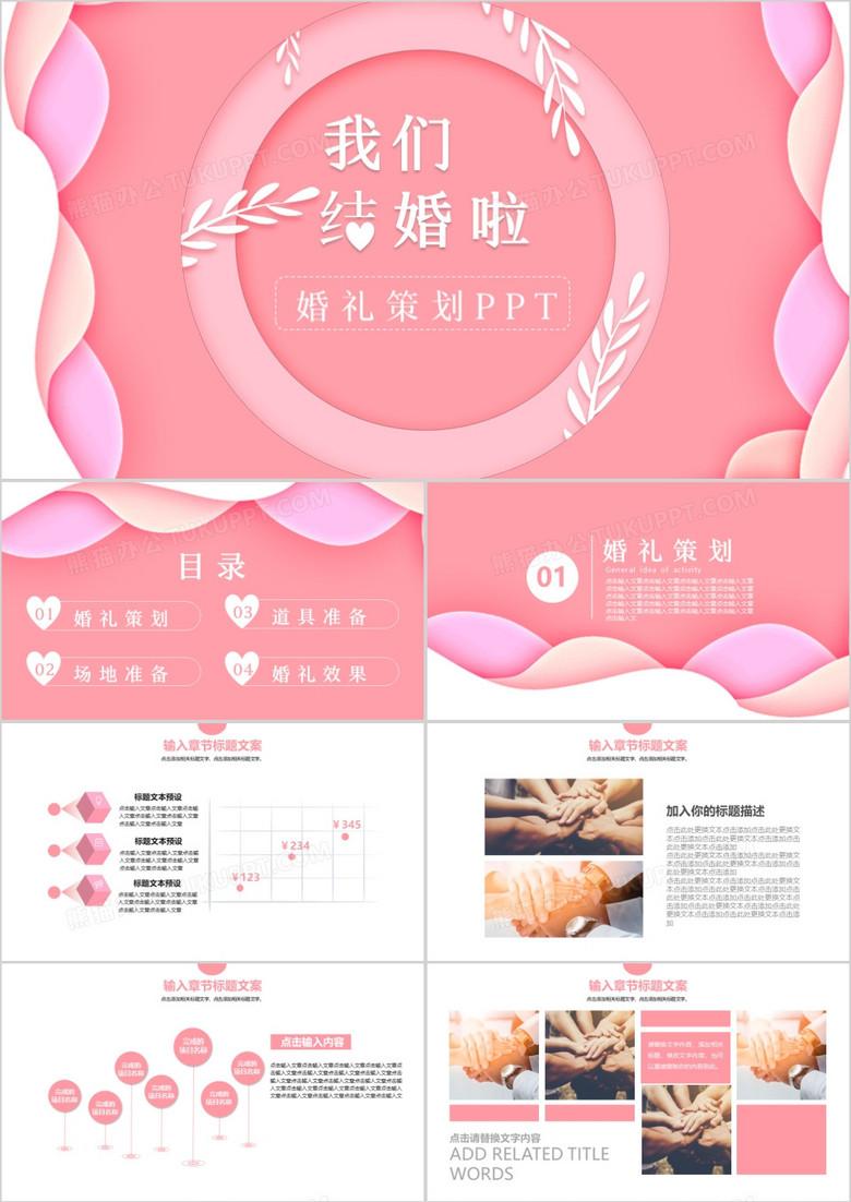粉色唯美婚礼策划方案PPT模板下载 25页 小清新熊猫办公