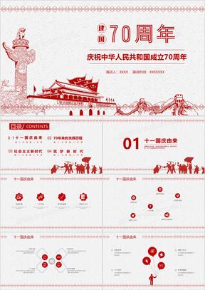 红色党政风国庆节主题班会PPT模板